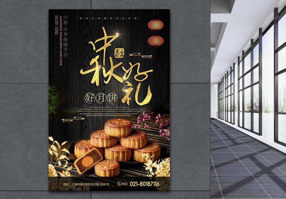黑金中秋月饼促销海报图片