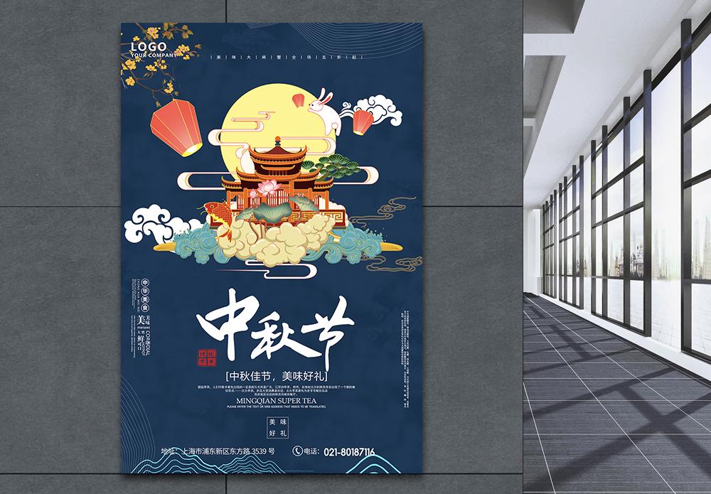 中国风卡通中秋节促销海报图片