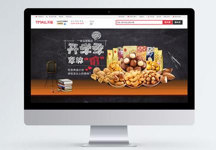 食品零食首页设计PSD模板图片