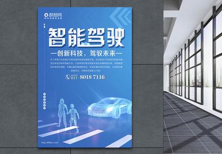 智能驾驶汽车海报图片