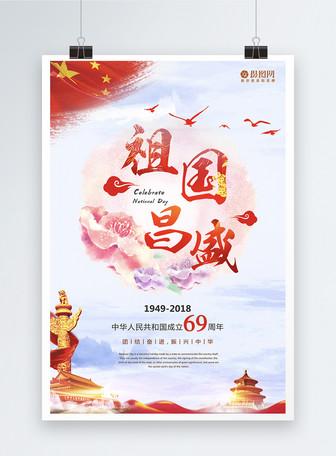 喜迎国庆69周年海报