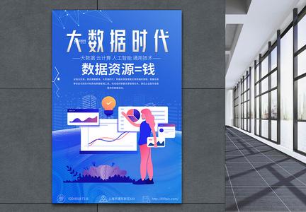 大数据时代海报图片