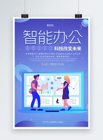 智能办公科技海报