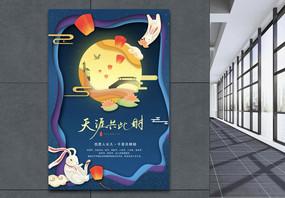 天涯共此时中秋海报图片