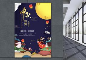 中秋共赏海报图片