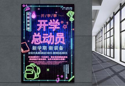 开学总动员促销海报图片