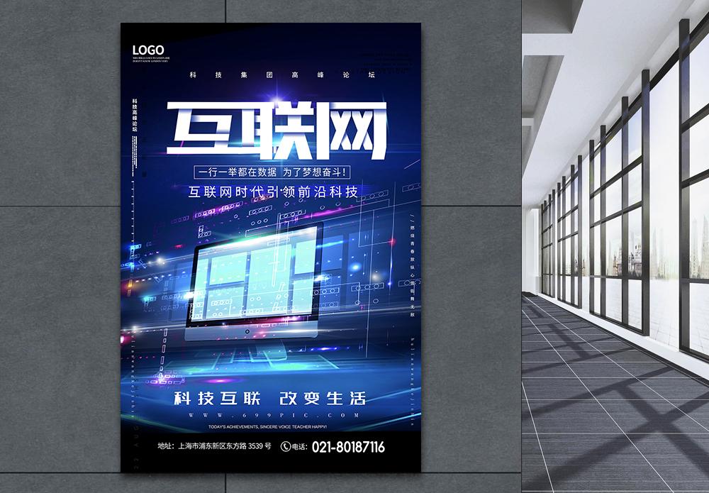 蓝色互联网通信海报图片