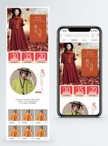 秋季女装促销淘宝手机端模板图片