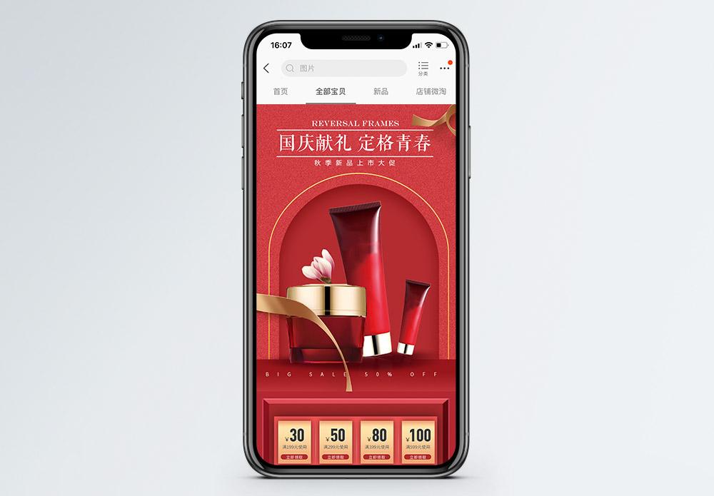 国庆节红色喜庆化妆品重新手机端模板图片