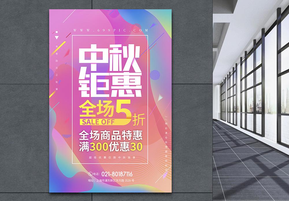 时尚中秋节促销海报图片