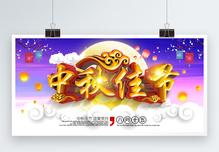 C4D立体字中秋佳节促销展板图片