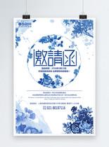 中国风邀请函海报图片