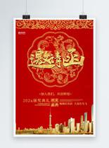 红色喜庆邀请函海报图片