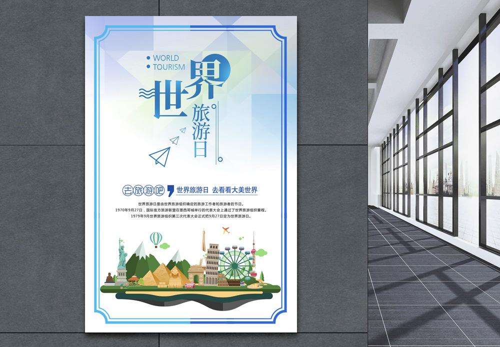 世界旅游日海报图片