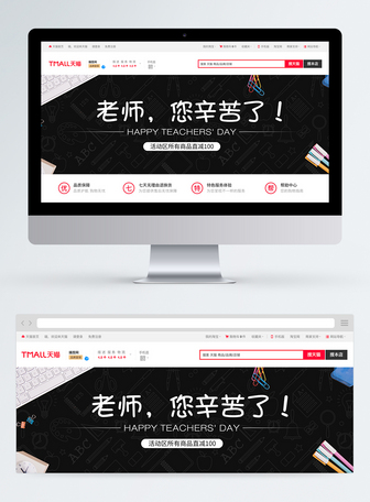 教师节淘宝banner