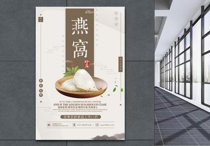 燕窝养生珍品海报图片