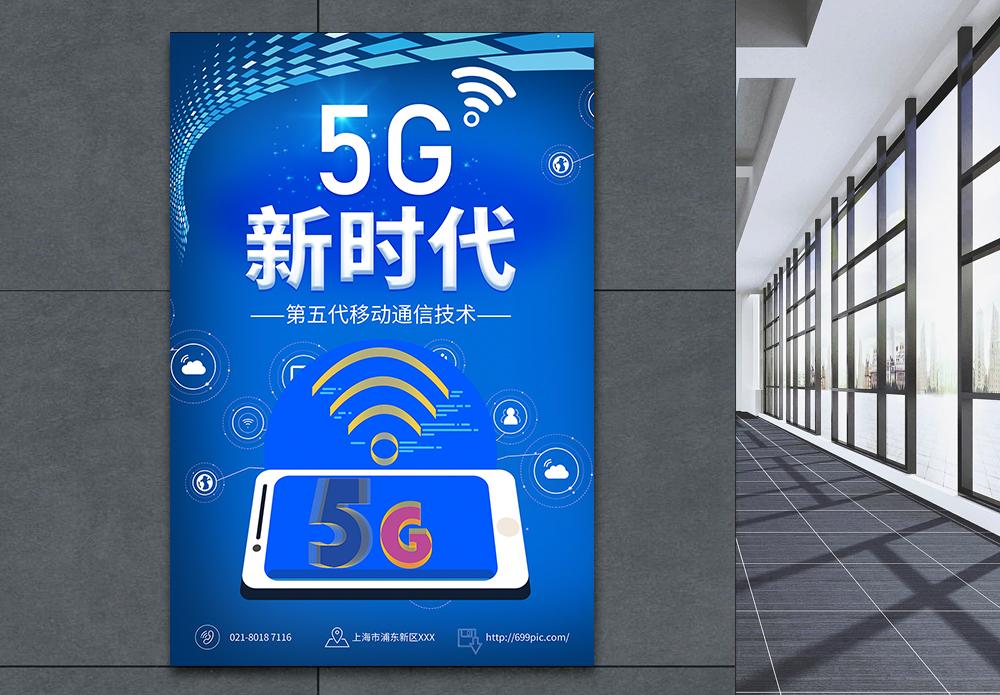 5G新时代海报图片