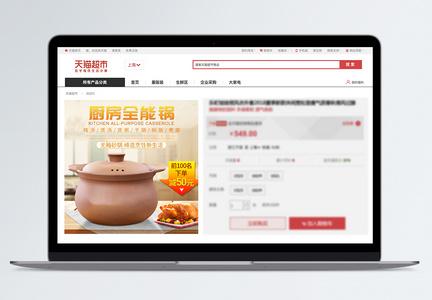 厨房炖锅淘宝主图图片