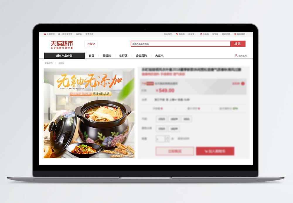 厨房电器锅炖锅淘宝主图图片