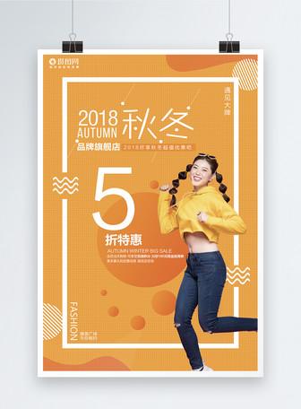2018秋冬服饰促销海报