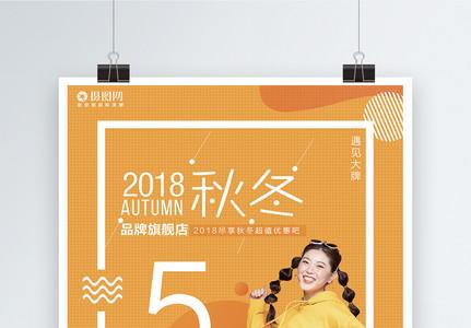 2018秋冬服饰促销海报图片