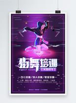 抖音风街舞培训海报图片