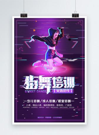 抖音风街舞培训海报
