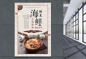 海鲜面美食海报图片
