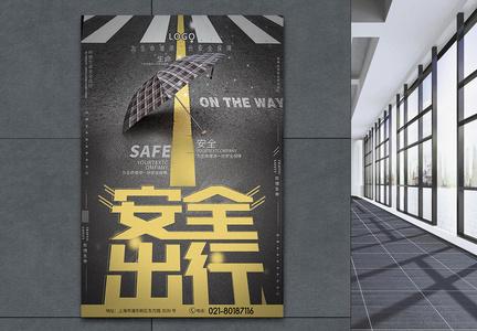 创意交通安全出行公益海报图片