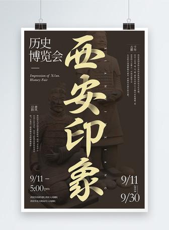 西安印象历史海报