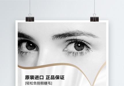化妆品睫毛膏海报图片