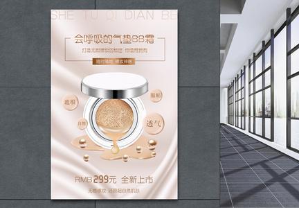 化妆品气垫bb海报图片