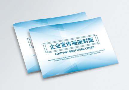 简洁企业宣传画册封面图片