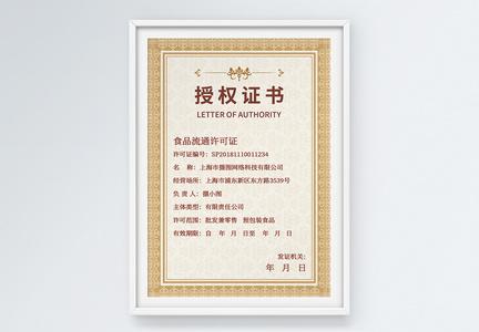 金色边框授权证书图片