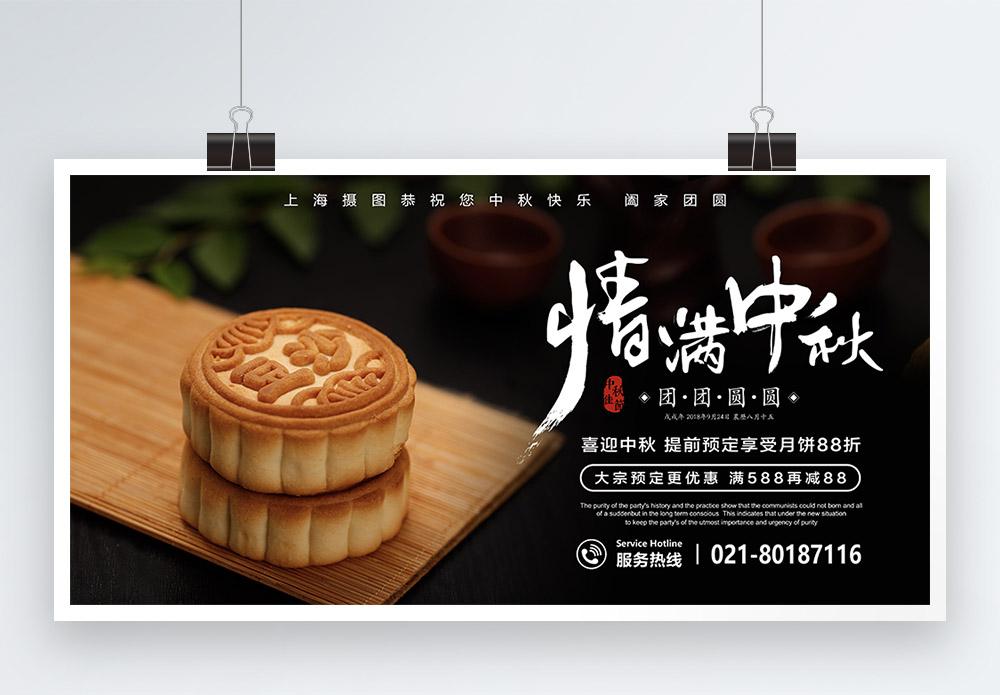 情满中秋月饼促销展板图片