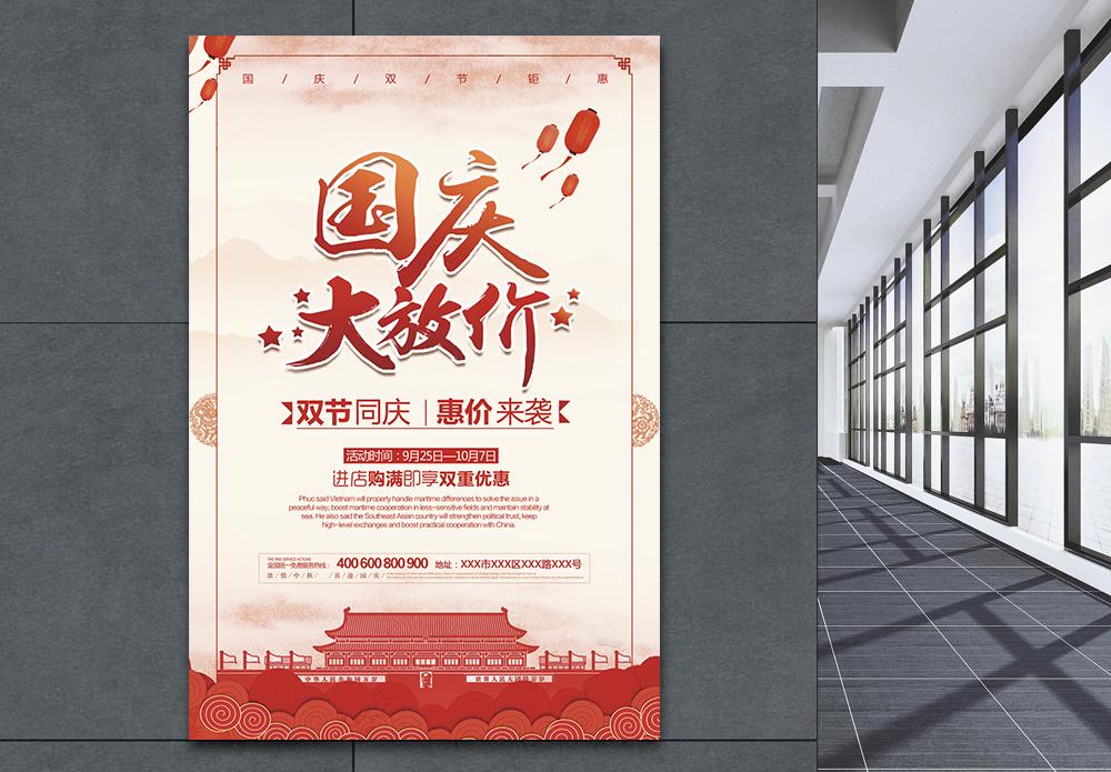 国庆大放价促销海报图片