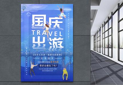 创意国庆出游海报图片