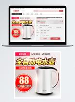 双11全自动电热水壶淘宝主图图片