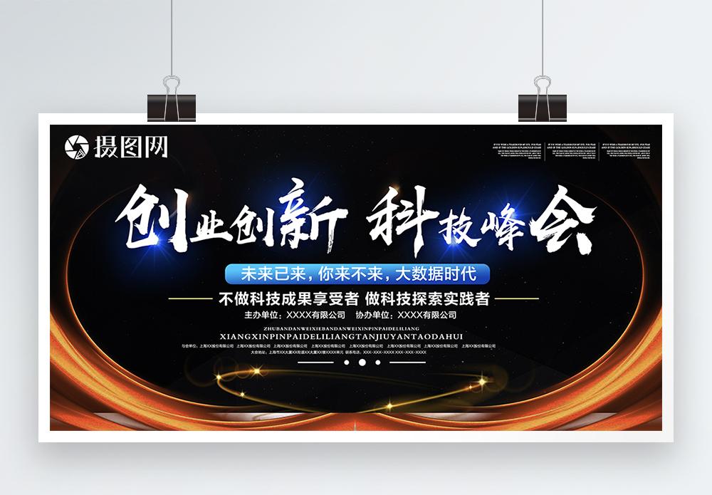 创新科技峰会展板图片