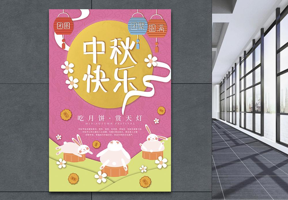 中秋快乐中秋节海报图片
