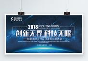 创新与科技发展展板图片