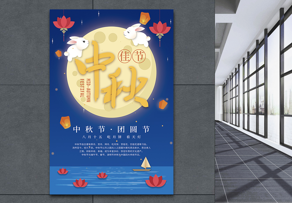 中秋月圆节日海报图片