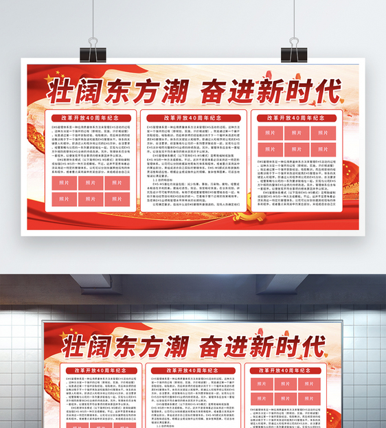 改革开放40周年文字展板图片素材_免费下载_psd图片