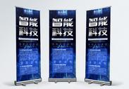 智能科技X展架图片