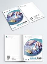 绿色商务金融画册封面图片