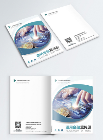绿色商务金融画册封面