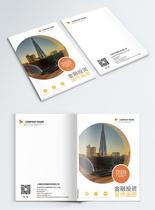 橙色金融投资画册封面图片