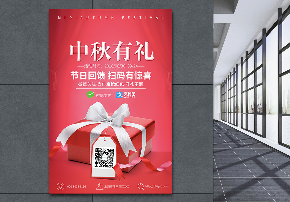 中秋节促销有礼海报图片
