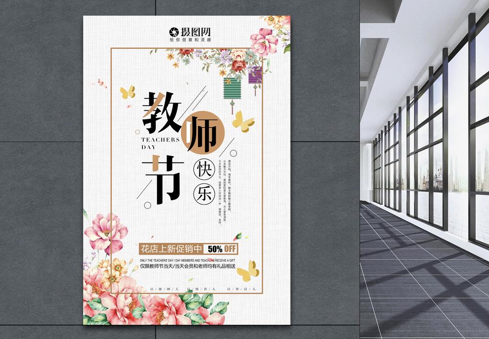 教师节花店活动海报图片