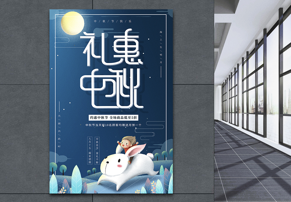 创意插画唯美中秋海报图片